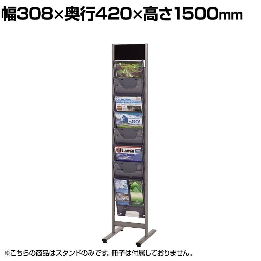 パンフレットスタンド スチール楕円パイプ仕様 1列8ポケット アジャスター脚 幅308×奥行420×高さ1500mm