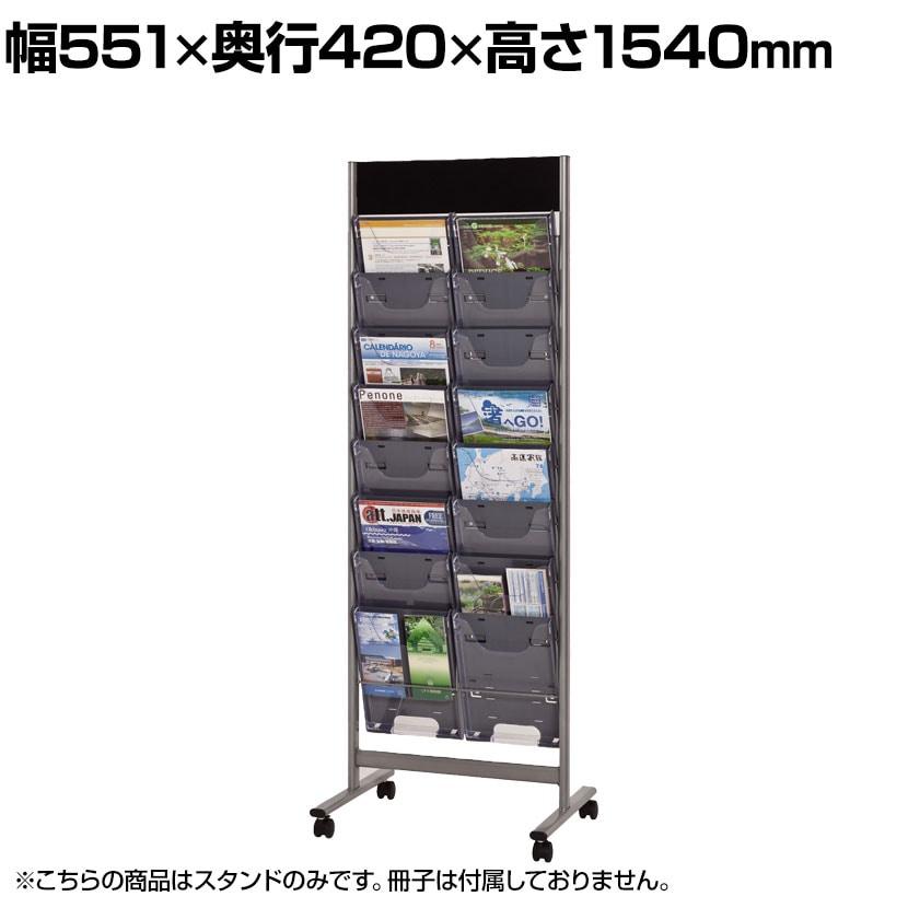 パンフレットスタンド スチール楕円パイプ仕様 2列16ポケット キャスター脚 幅551×奥行420×高さ1540mm
