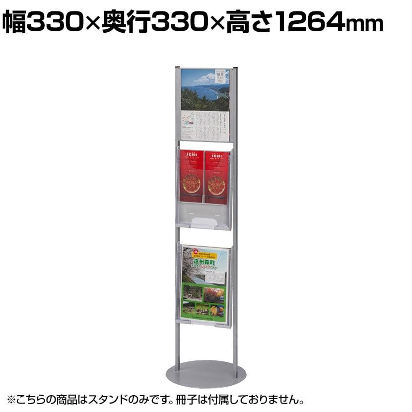 サイン&パンフレットスタンド A4対応 固定片面仕様 幅330×奥行330×高さ1264mm
