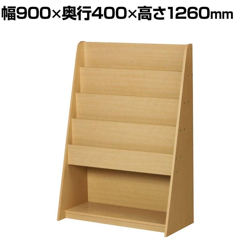木製マガジンスタンド 4段ワイドタイプ 幅900×奥行400×高さ1260mm