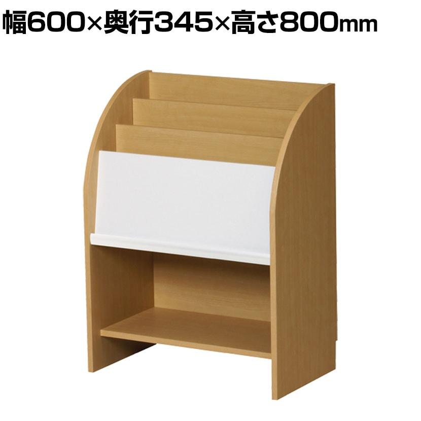 木製マガジンラック 前面ディスプレイ用レール 幅600×奥行345×高さ800mm