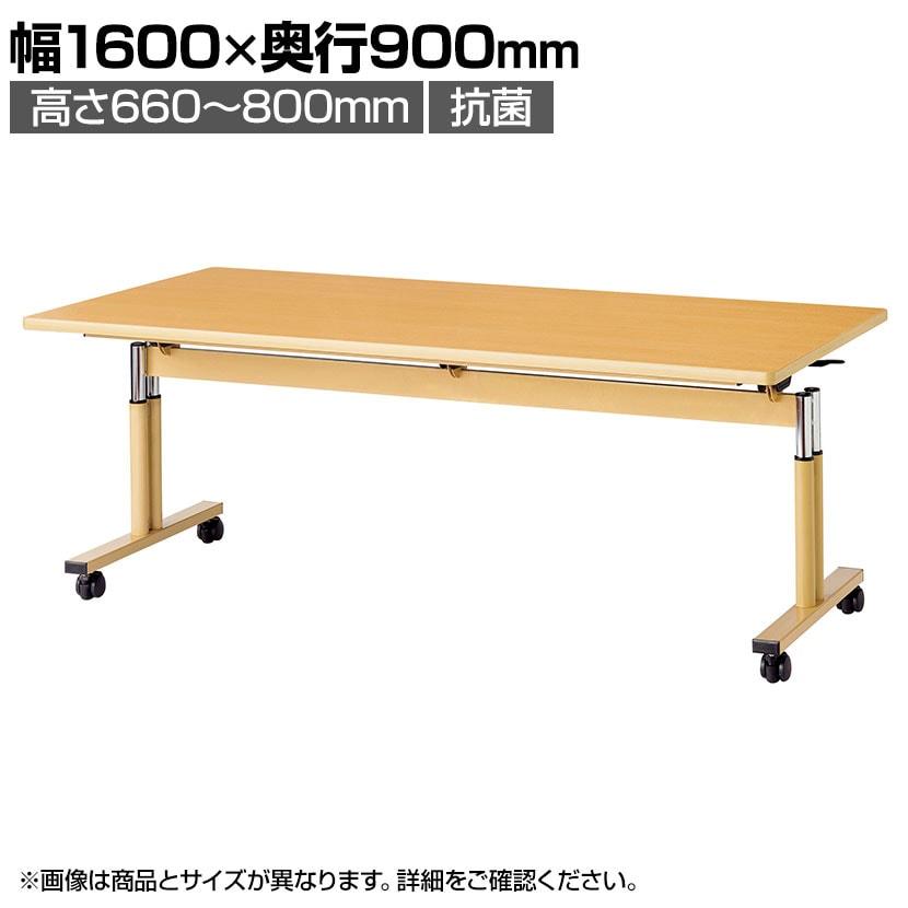 福祉施設向けテーブル 跳ね上げ式昇降機能付 抗菌天板採用 リフトロックキャスター仕様 幅1600×奥行900×高さ660~800mm