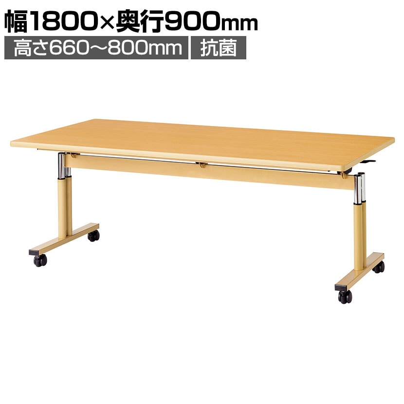 福祉施設向けテーブル 跳ね上げ式昇降機能付 抗菌天板採用 リフトロックキャスター仕様 幅1800×奥行900×高さ660~800mm