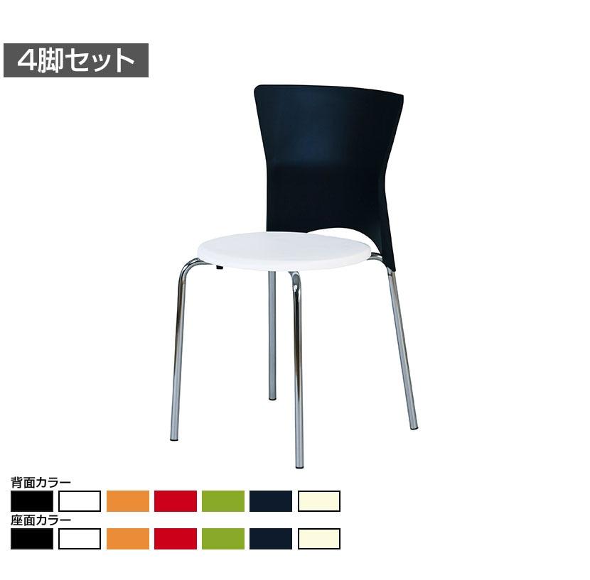 ミーティングチェア4脚セット 豊富なカラー 背/座:樹脂製