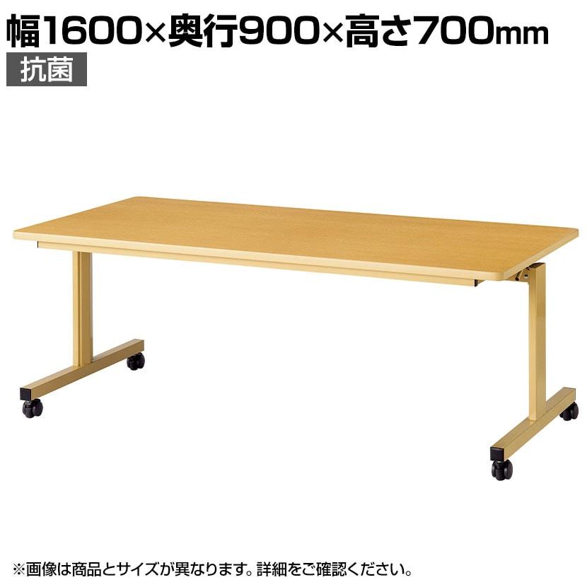 福祉施設向けテーブル 跳ね上げ式 抗菌天板採用 リフトロックキャスター仕様 幅1600×奥行900×高さ700mm