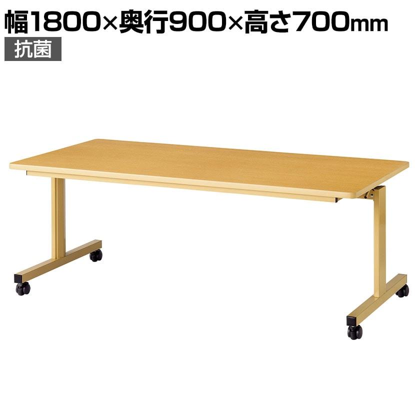 【10月中旬入荷予定】福祉施設向けテーブル 跳ね上げ式 抗菌天板採用 リフトロックキャスター仕様 幅1800×奥行900×高さ700mm