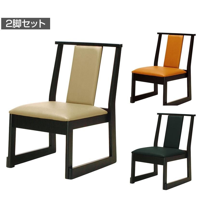 木製ローチェア2脚セット 脚:天然木 張地:合成皮革 幅470×奥行570×座面高さ360mm