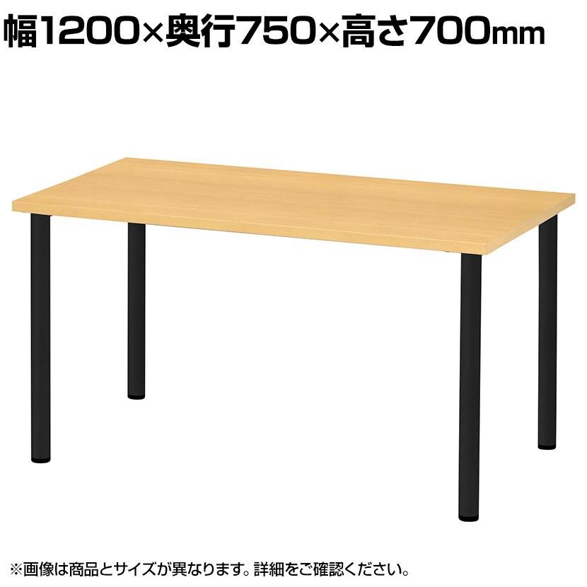 ミーテイングテーブル シンプルなデザイン ブラック塗装脚 共張り天板 幅1200×奥行750×高さ700 ナチュラル