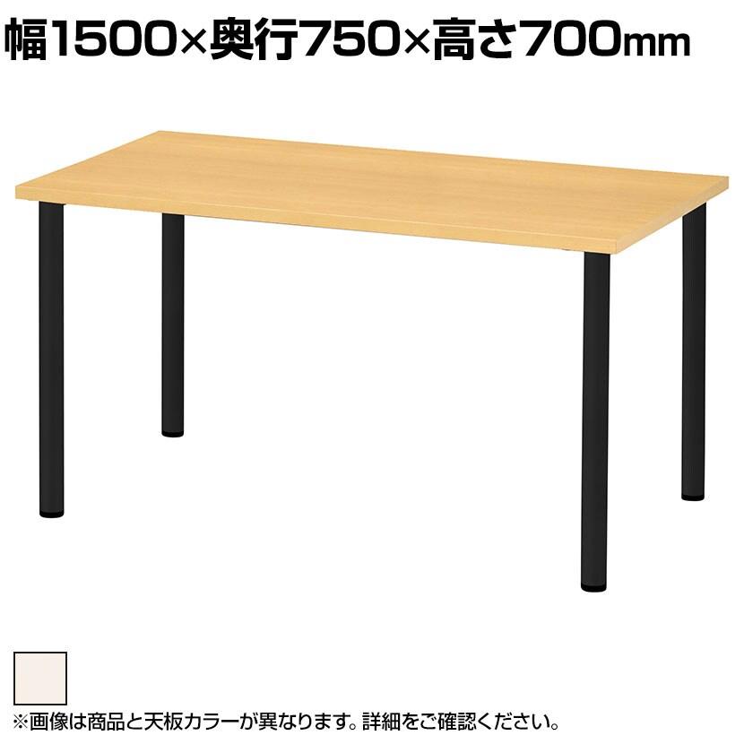ミーテイングテーブル シンプルなデザイン ブラック塗装脚 共張り天板 幅1500×奥行750×高さ700 アイボリー
