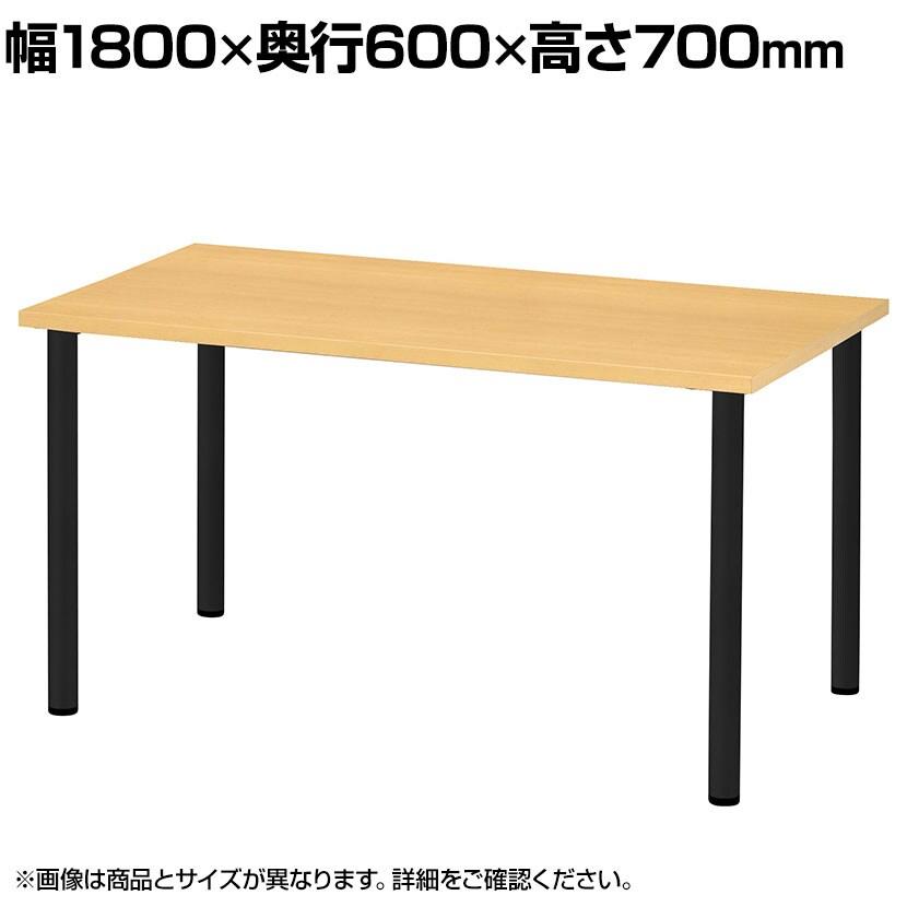 ミーテイングテーブル シンプルなデザイン ブラック塗装脚 共張り天板 幅1800×奥行600×高さ700 ナチュラル
