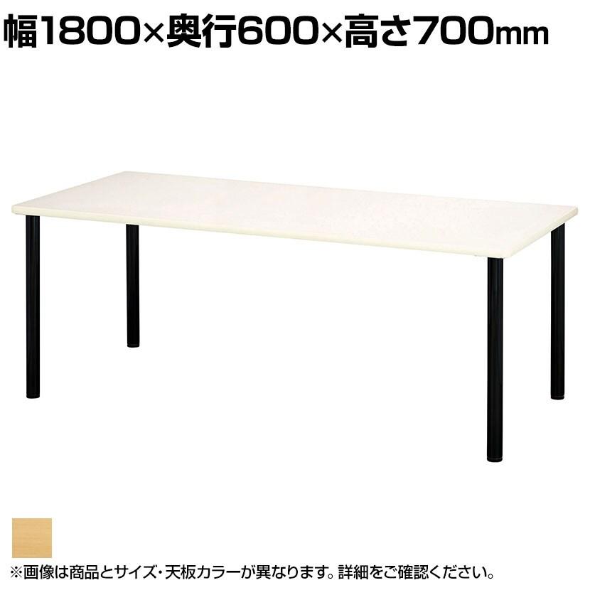 ミーテイングテーブル シンプルなデザイン ブラック塗装脚 ソフトエッジ天板 幅1800×奥行600×高さ700 ナチュラル