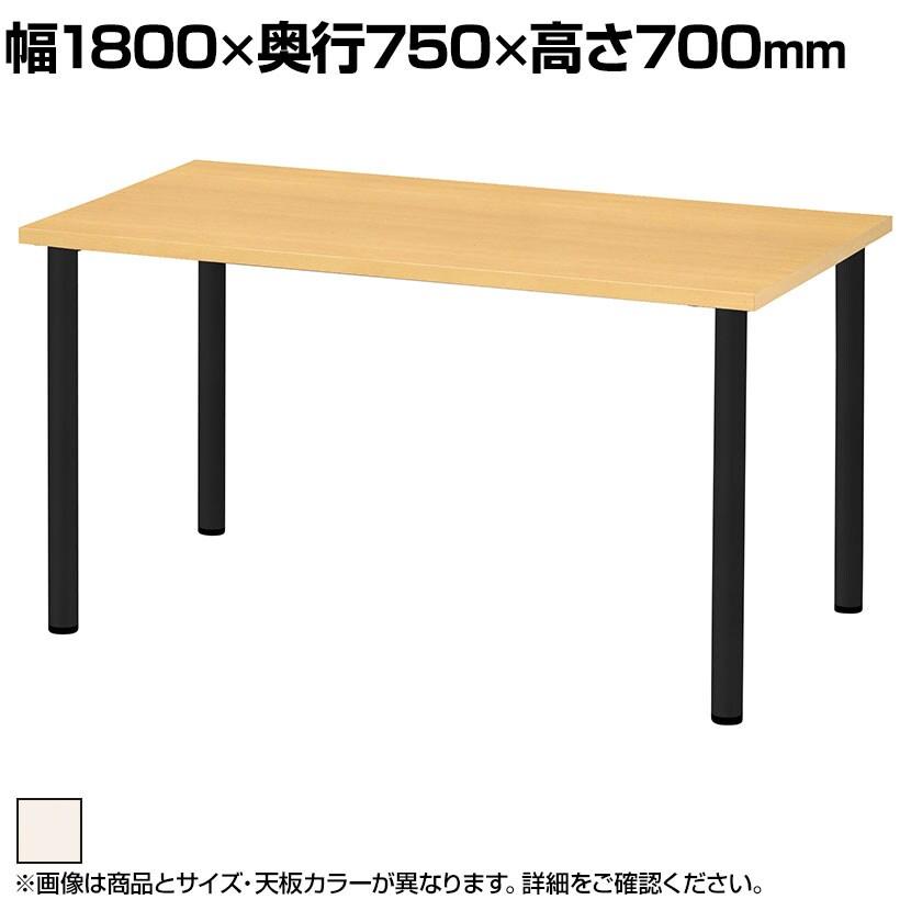 ミーテイングテーブル シンプルなデザイン ブラック塗装脚 共張り天板 幅1800×奥行750×高さ700 アイボリー