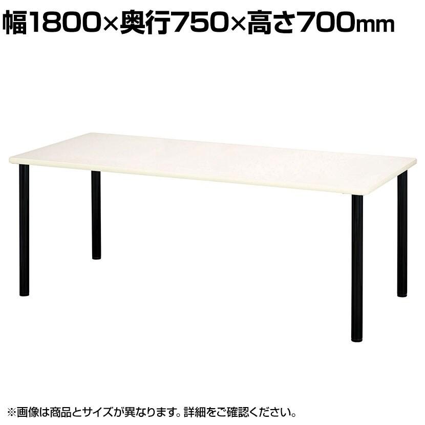 ミーテイングテーブル シンプルなデザイン ブラック塗装脚 ソフトエッジ天板 幅1800×奥行750×高さ700 アイボリー