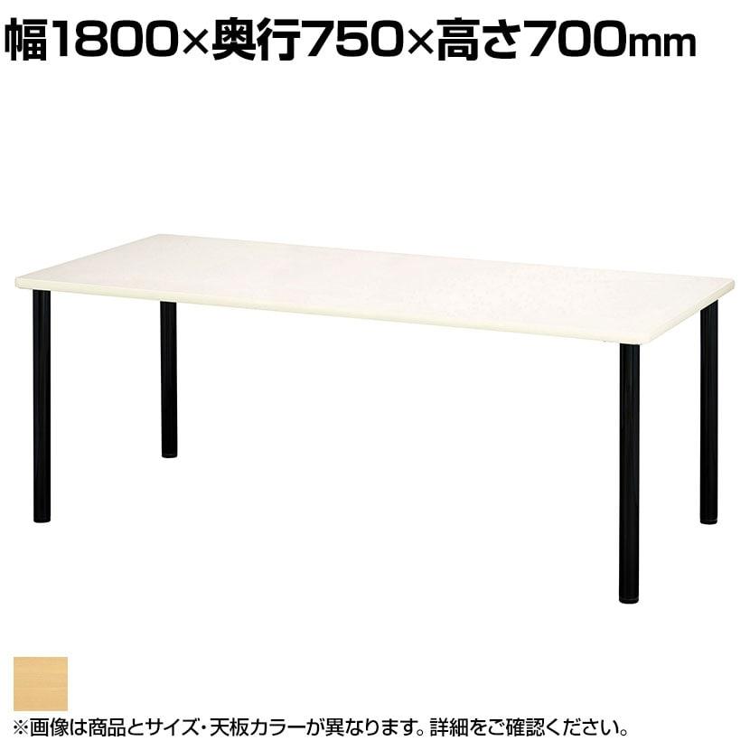 ミーテイングテーブル シンプルなデザイン ブラック塗装脚 ソフトエッジ天板 幅1800×奥行750×高さ700 ナチュラル
