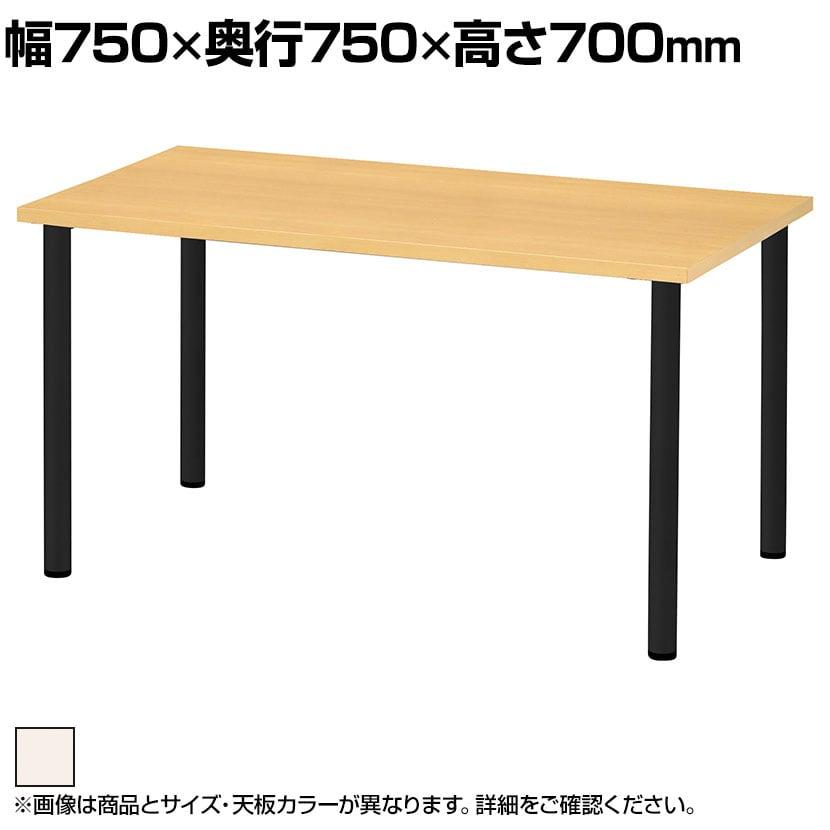 ミーテイングテーブル シンプルなデザイン ブラック塗装脚 共張り天板 幅750×奥行750×高さ700 アイボリー