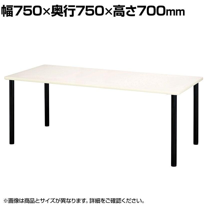 ミーテイングテーブル シンプルなデザイン ブラック塗装脚 ソフトエッジ天板 幅750×奥行750×高さ700 アイボリー