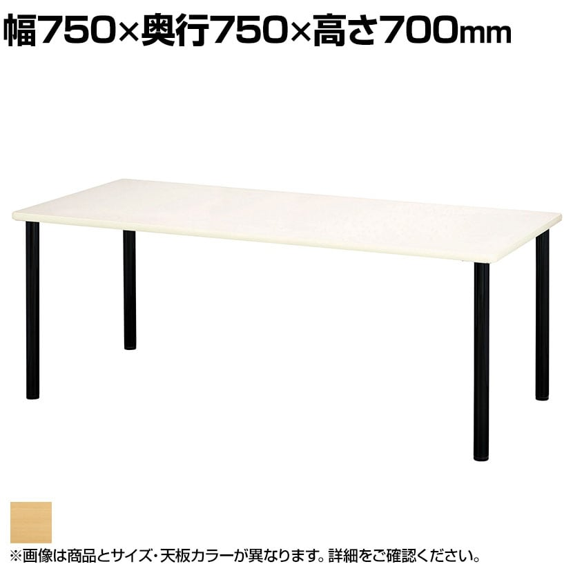 ミーテイングテーブル シンプルなデザイン ブラック塗装脚 ソフトエッジ天板 幅750×奥行750×高さ700 ナチュラル