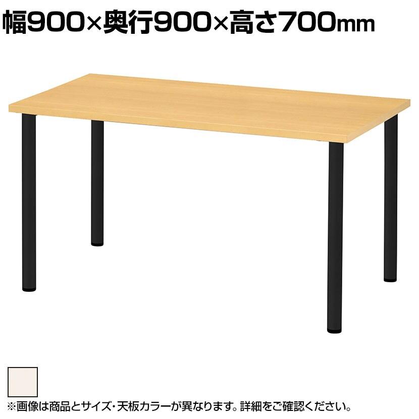 ミーテイングテーブル シンプルなデザイン ブラック塗装脚 共張り天板 幅900×奥行900×高さ700 アイボリー