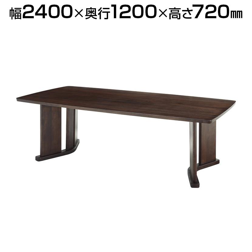 大川家具 舟形テーブル 高級会議テーブル 幅2400×奥行1200×高さ720mm KK-KOF-2412BT
