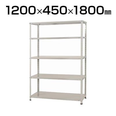 【本体】スチールラック スチール棚 150kg/段 5段 幅1200×奥行450×高さ1800mm