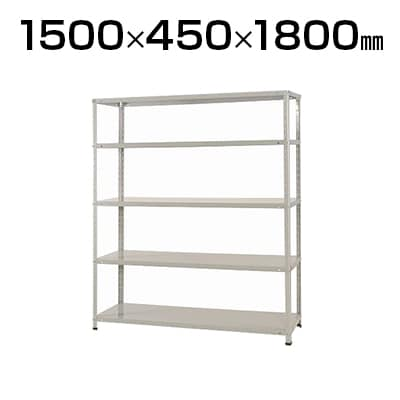【本体】スチールラック スチール棚 150kg/段 5段 幅1500×奥行450×高さ1800mm