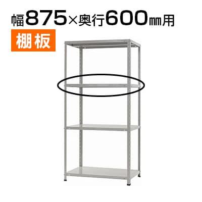 【追加/増設用】KT-5-SP / KT-5用追加棚板