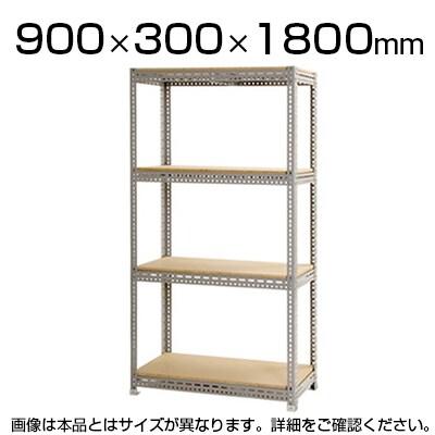 スチールボード棚 収納棚 4段 幅900×奥行300×高さ1800mm
