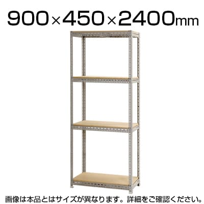 スチールボード棚 収納棚 4段 幅900×奥行450×高さ2400mm