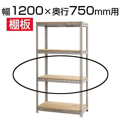 スチールボード棚 収納棚 用追加棚板/幅1200×奥行750mm