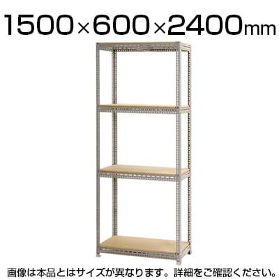 スチールボード棚 収納棚 4段 幅1500×奥行600×高さ2400mm