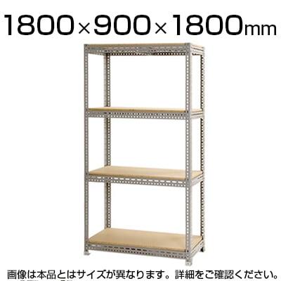 スチールボード棚 収納棚 4段 幅1800×奥行900×高さ1800mm