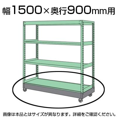 中量用 キャリアーゴム車 380K 幅1500×奥行900用/1台セット