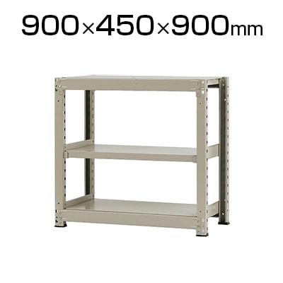【本体】スチールラック 中量 500kg-単体 3段/幅900×奥行450×高さ900mm/KT-KRL-094509-S3