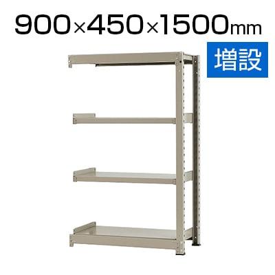 【追加/増設用】スチールラック 中量 500kg-増設 4段/幅900×奥行450×高さ1500mm/KT-KRL-094515-C4