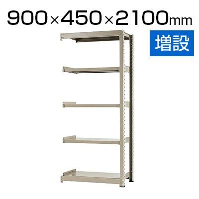 【追加/増設用】スチールラック 中量 500kg-増設 5段/幅900×奥行450×高さ2100mm/KT-KRL-094521-C5