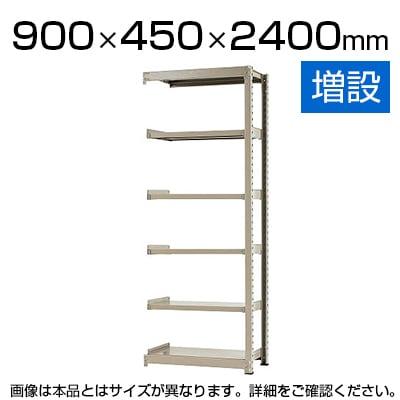 【追加/増設用】スチールラック 中量 500kg-増設 6段/幅900×奥行450×高さ2400mm/KT-KRL-094524-C6