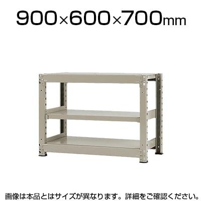 【本体】スチールラック 中量 500kg-単体 3段/幅900×奥行600×高さ700mm/KT-KRL-096007-S3