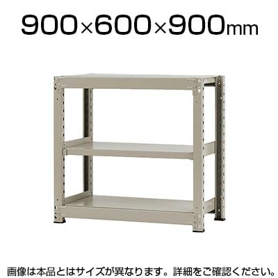 【本体】スチールラック 中量 500kg-単体 3段/幅900×奥行600×高さ900mm/KT-KRL-096009-S3