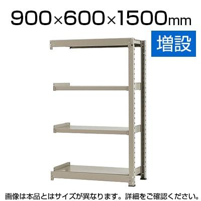 【追加/増設用】スチールラック 中量 500kg-増設 4段/幅900×奥行600×高さ1500mm/KT-KRL-096015-C4