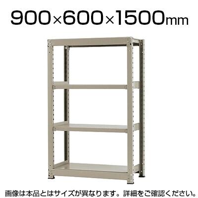 【本体】スチールラック 中量 500kg-単体 4段/幅900×奥行600×高さ1500mm/KT-KRL-096015-S4