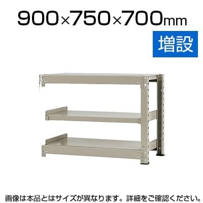 【追加/増設用】スチールラック 中量 500kg-増設 3段/幅900×奥行750×高さ700mm/KT-KRL-097507-C3