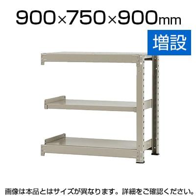 【追加/増設用】スチールラック 中量 500kg-増設 3段/幅900×奥行750×高さ900mm/KT-KRL-097509-C3