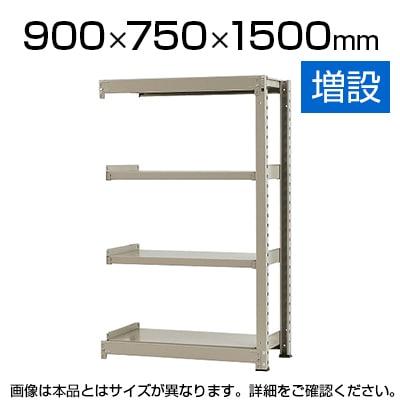 【追加/増設用】スチールラック 中量 500kg-増設 4段/幅900×奥行750×高さ1500mm/KT-KRL-097515-C4