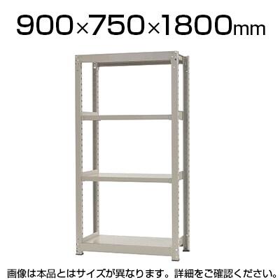 【本体】スチールラック 中量 500kg-単体 4段/幅900×奥行750×高さ1800mm/KT-KRL-097518-S4