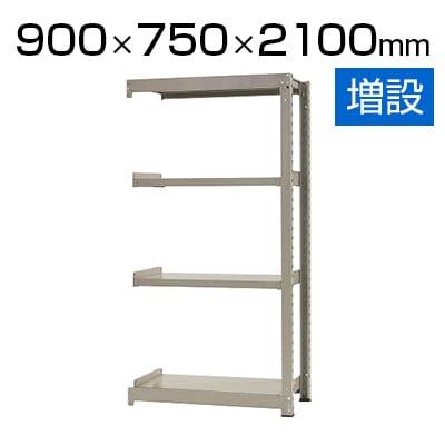 【追加/増設用】スチールラック 中量 500kg-増設 4段/幅900×奥行750×高さ2100mm/KT-KRL-097521-C4