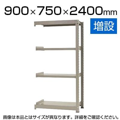 【追加/増設用】スチールラック 中量 500kg-増設 4段/幅900×奥行750×高さ2400mm/KT-KRL-097524-C4