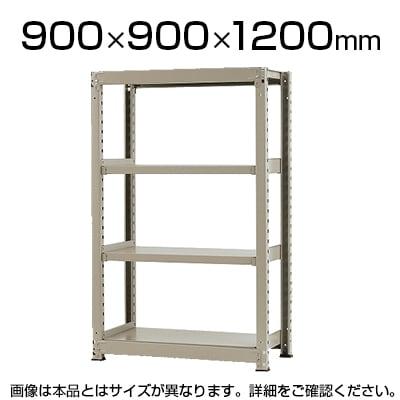 【本体】スチールラック 中量 500kg-単体 4段/幅900×奥行900×高さ1200mm/KT-KRL-099012-S4