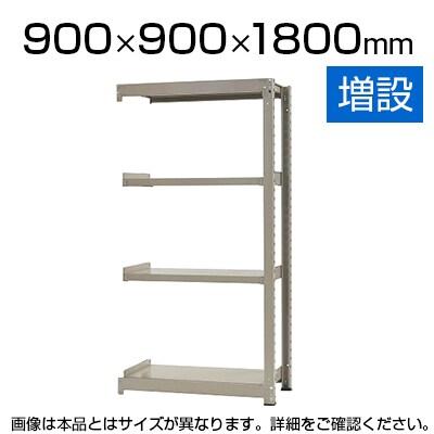 【追加/増設用】スチールラック 中量 500kg-増設 4段/幅900×奥行900×高さ1800mm/KT-KRL-099018-C4