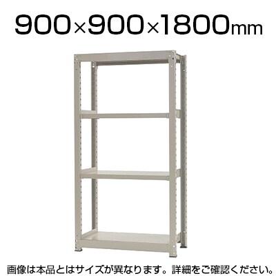 【本体】スチールラック 中量 500kg-単体 4段/幅900×奥行900×高さ1800mm/KT-KRL-099018-S4