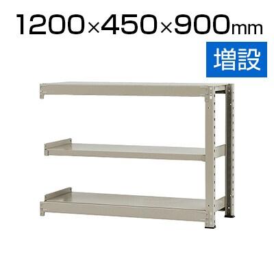 【追加/増設用】スチールラック 中量 500kg-増設 3段/幅1200×奥行450×高さ900mm/KT-KRL-124509-C3